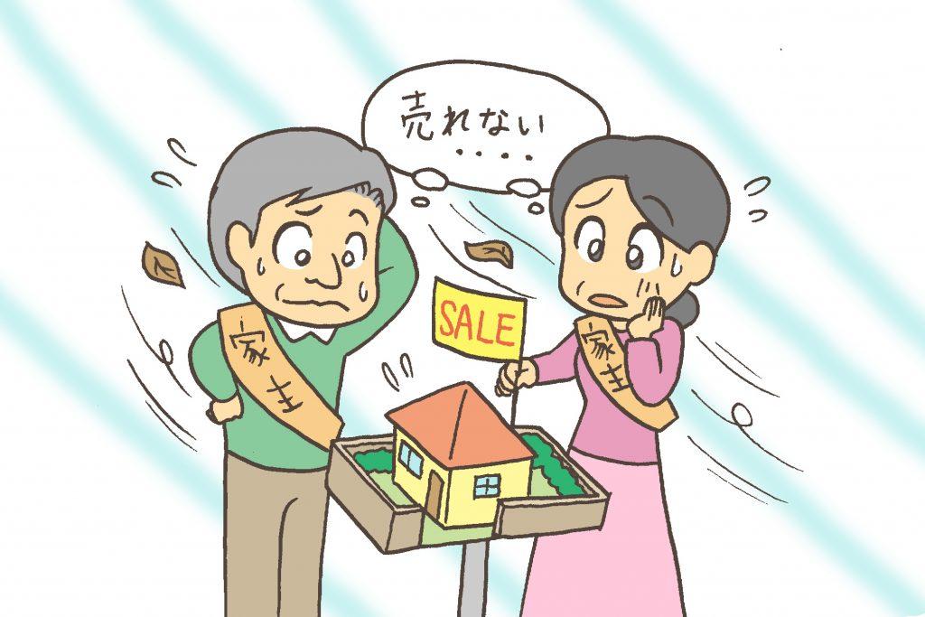 売れない空き家