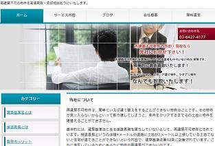 再建築不可専門の買取業者-買取、売却の査定サイト