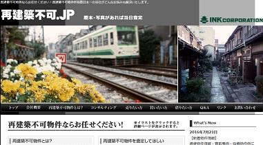 再建築不可物件所有数日本一の当社がどんなお悩みも解決いたします。