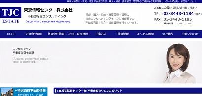 不動産買取(東京・神奈川・埼玉・千葉)