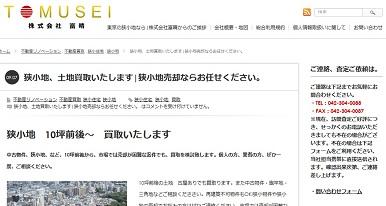 株式会社富晴