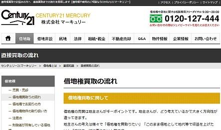 Century21 マーキュリー