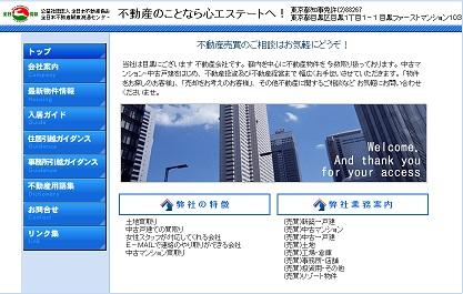 株式会社心エステート