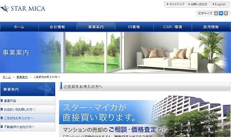 スター・マイカ株式会社